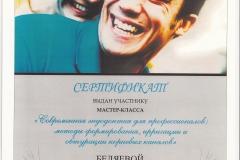 Беляева6