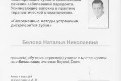 Белова2