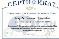 Беляева3