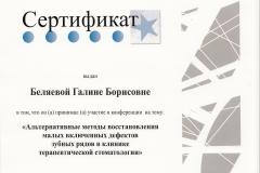 Беляев5