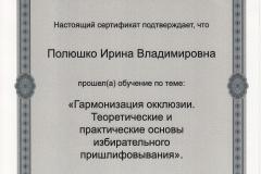 Полюшко17
